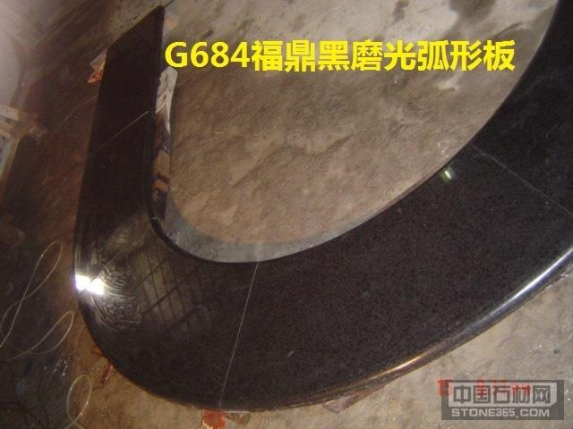 福鼎黑G684异型加工面料