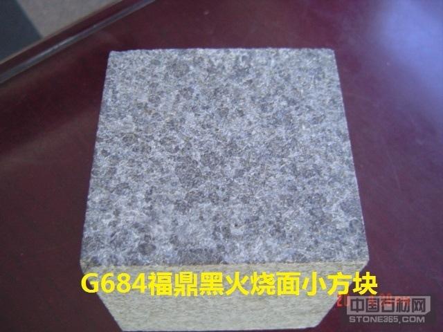 福鼎黑G684厚板路沿面料