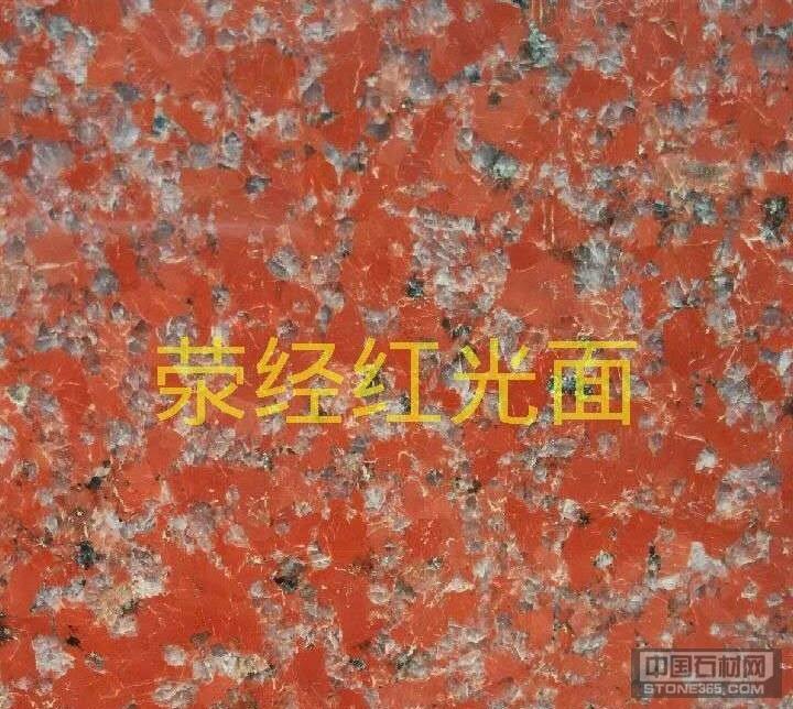 荥经红光面花岗岩