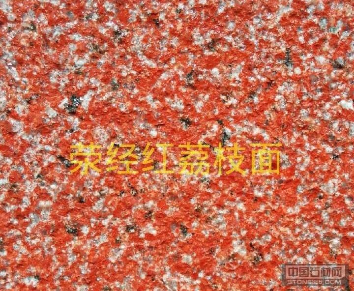 荥经红荔枝面石材