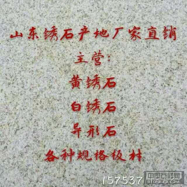 锈石花岗岩