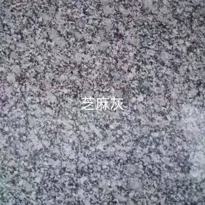 河南花岗岩 芝麻灰 灰色石头
