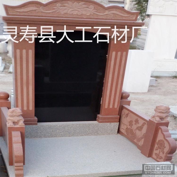 供应贵妃红墓碑