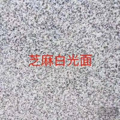 麻城龟山芝麻白光面
