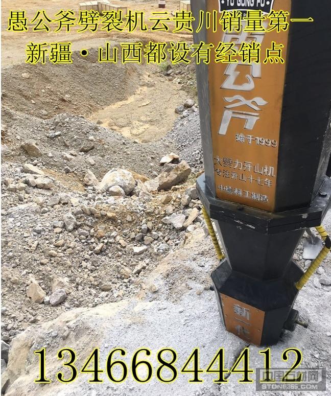 供应分裂解体机专用大理石花岗岩