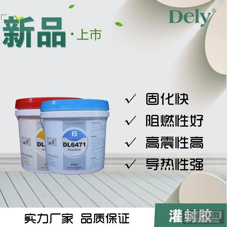 得力(DELY)环氧灌封胶