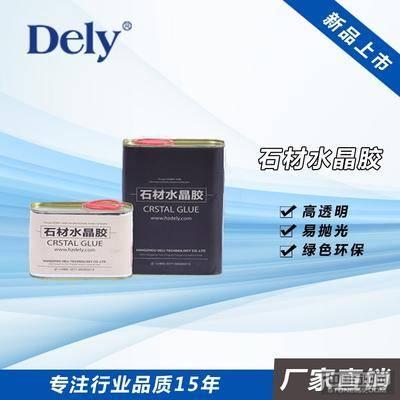 得力(DELY)石材水晶胶