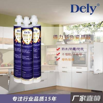 得力(DELY)单管瓷晶胶