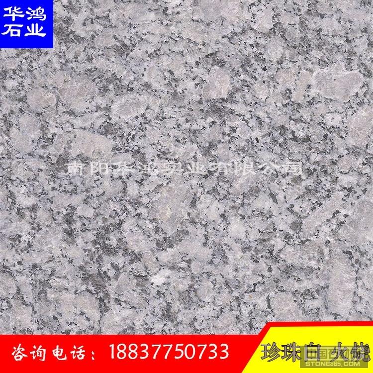 国内最便宜花岗岩河南珍珠白石材