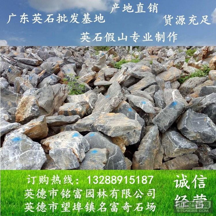 英石 清远观赏石材 驳岸假山石