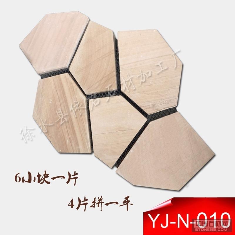 木纹砂岩文化石 黄砂岩碎拼
