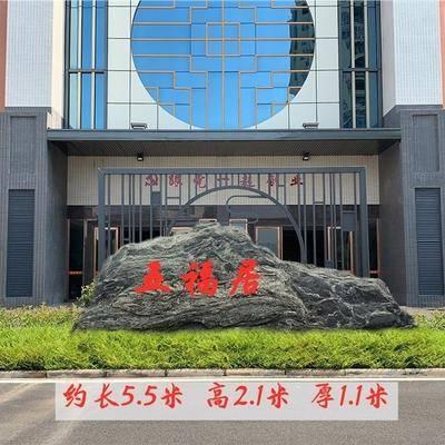 泰山石景石批发 大型招牌石图片