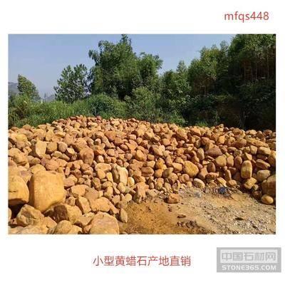 供应小型黄蜡石 庭院黄蜡石价格