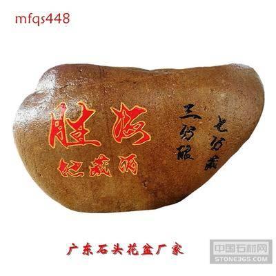 石头花盆厂家 刻字黄蜡石