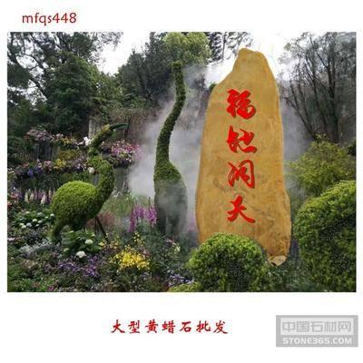 深圳黄蜡石厂家 公园景观石批发