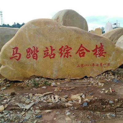 黄蜡石 假山黄蜡石1蚌埠黄蜡石