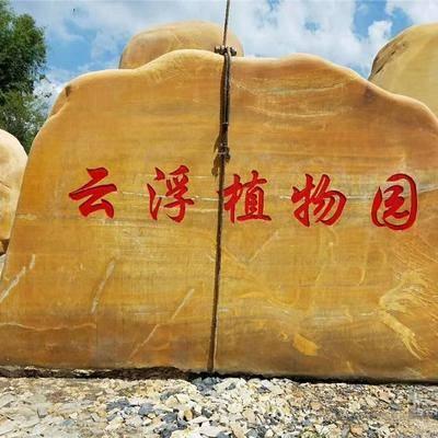 徐州石头雕刻1刻字景观石