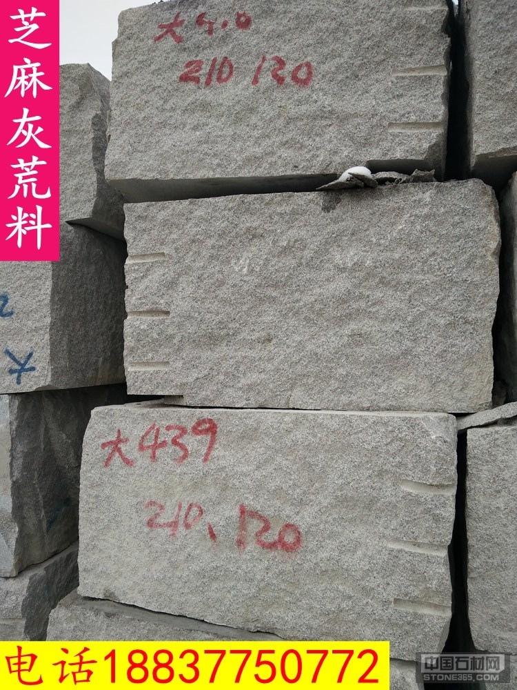芝麻灰花岗岩石材地铺干挂路沿石