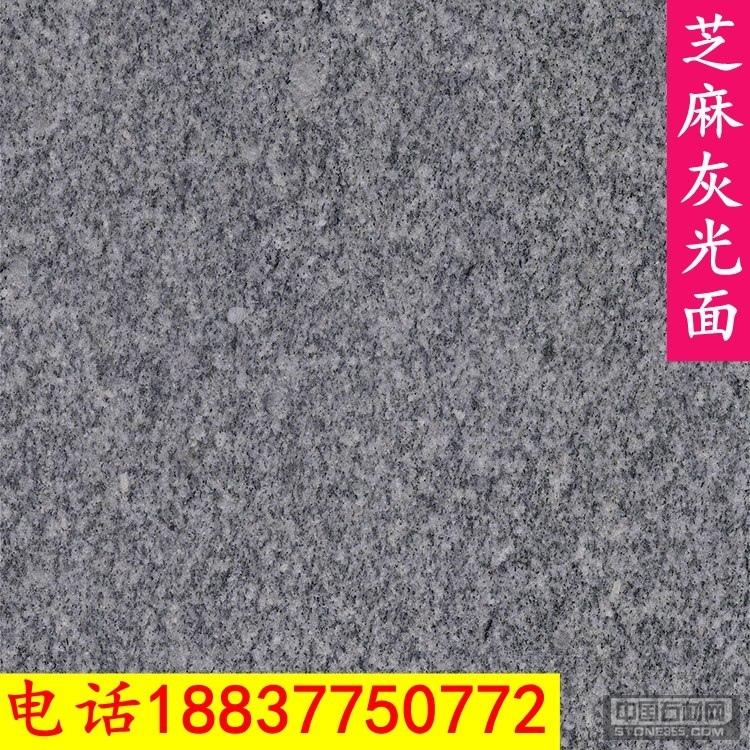 供应芝麻灰石材磨光面G714