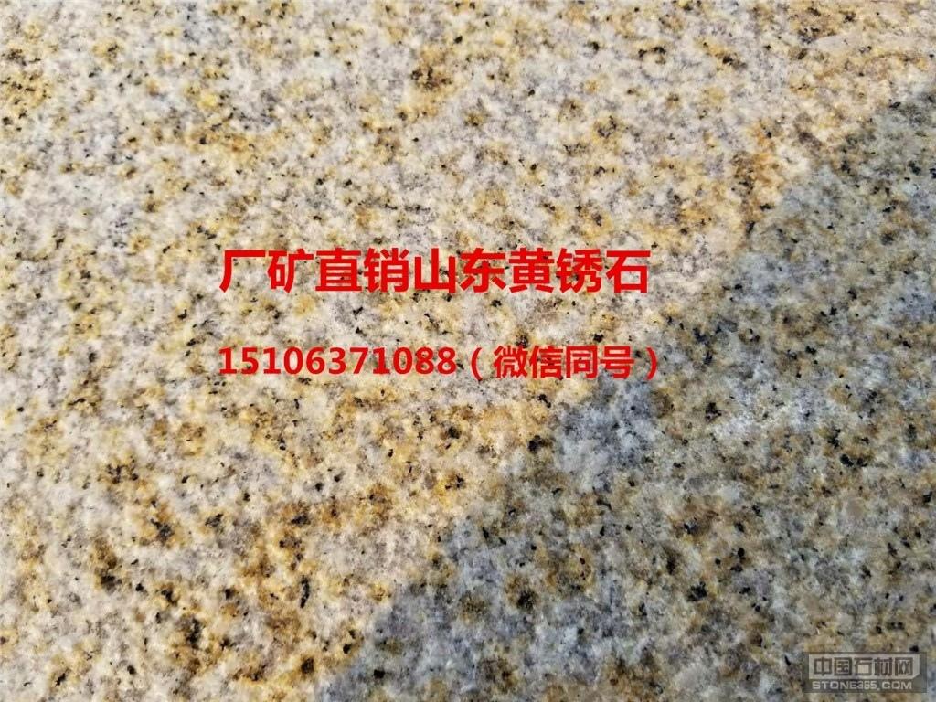 批发黄锈石G682