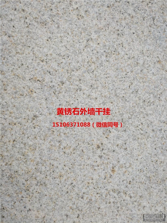 山东锈石花岗岩制造商