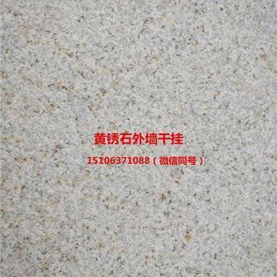 黄锈石批发最低价