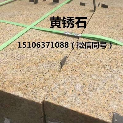 廠家直銷黃銹石荔枝面干掛石材