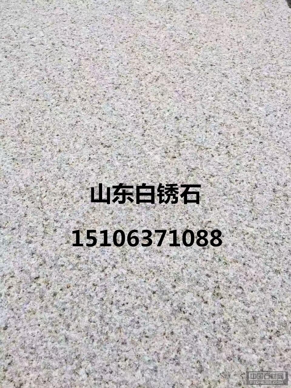 批发白锈石花岗岩板材