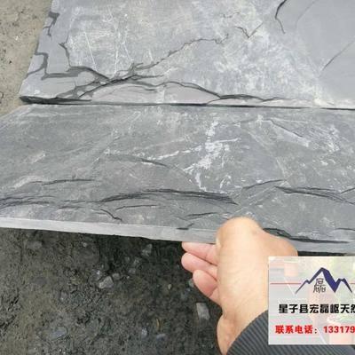 黑板岩蘑菇石