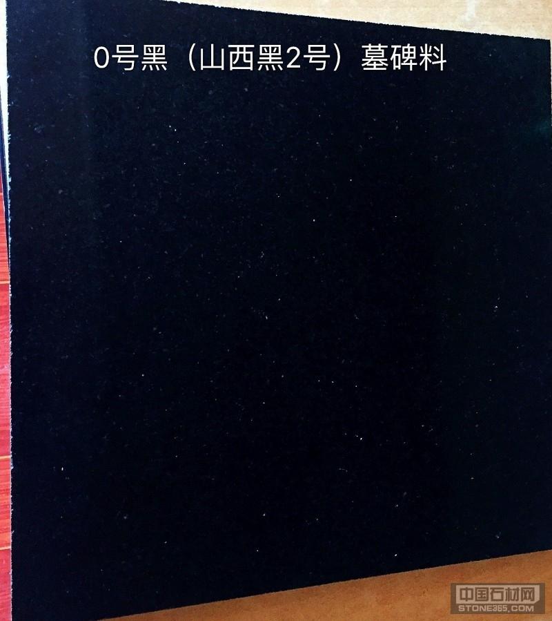 0号黑(山西黑2号)