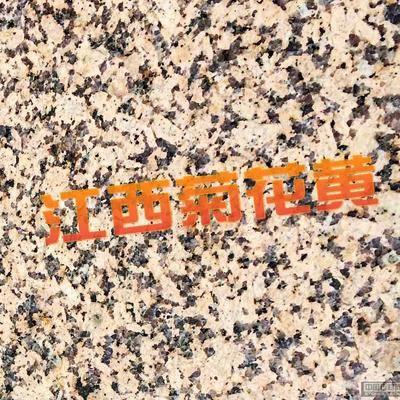 江西菊花黄石材