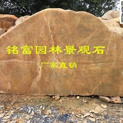 铭富园林景观石图片 景观石价格