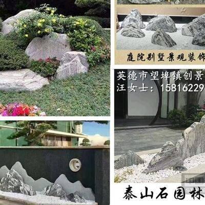 广东泰山石切片组合假山