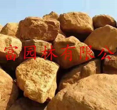 供应吨位黄蜡石 绿化休闲摆放