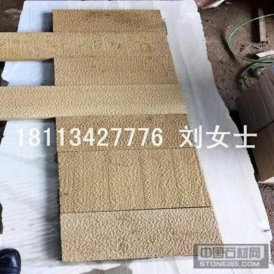 米黃砂巖荔枝面石材