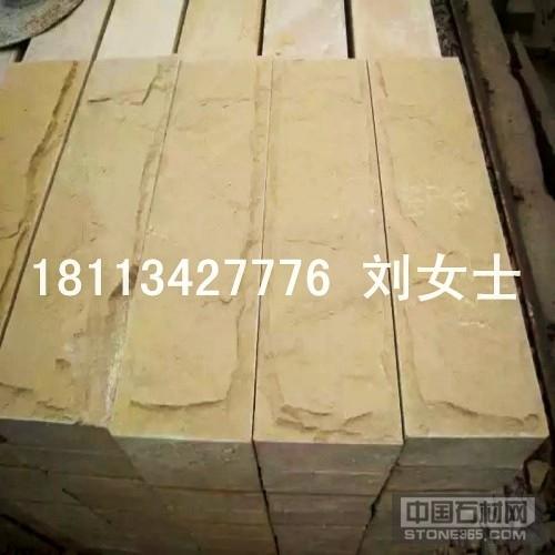 四川米黄砂岩蘑菇面
