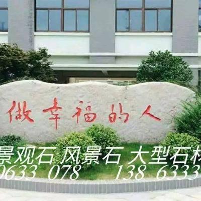 五莲红景观石门牌石