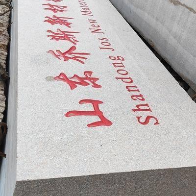 五莲红景观石