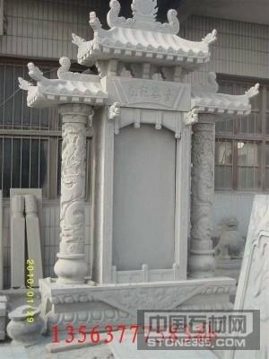 芝麻白墓碑全套