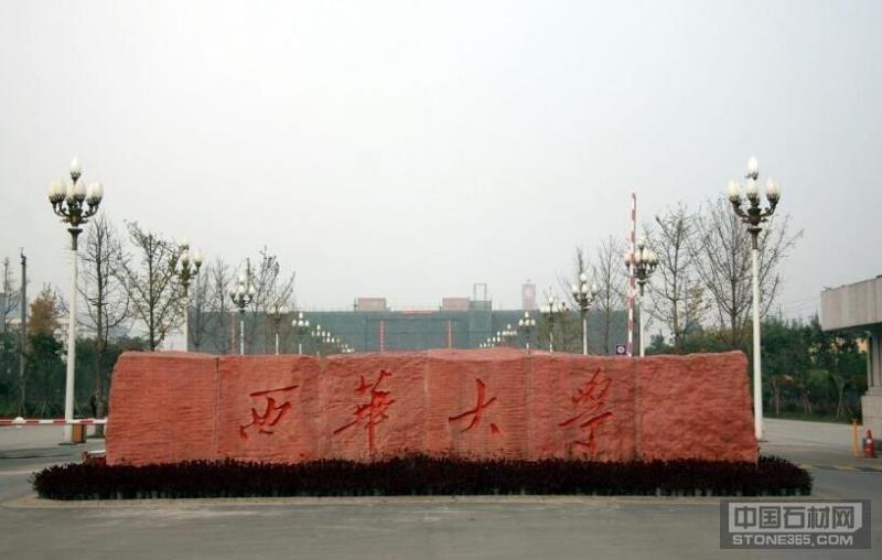 中国红门牌石景观石