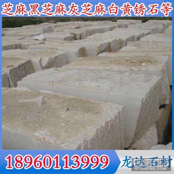 黄锈石G682石材荒料