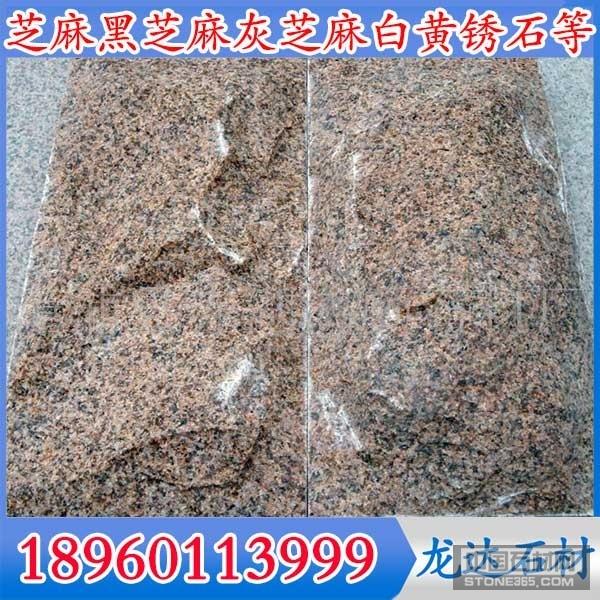 黄锈石自然面蘑菇石