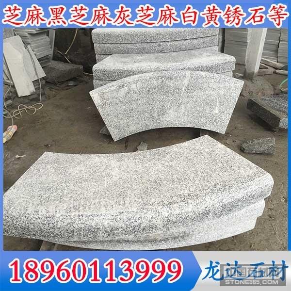 芝麻灰石材压顶石