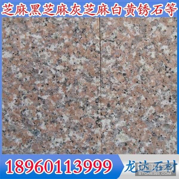 新虾红G681石材