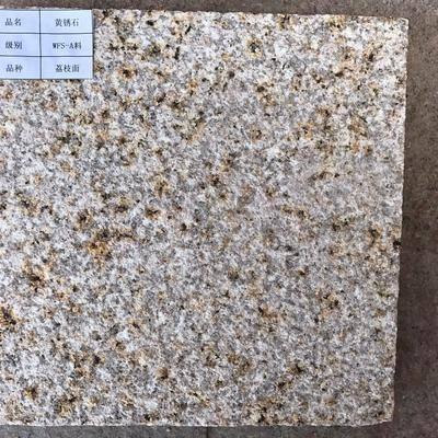 供应黄锈石白锈石
