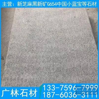 芝麻藍石材工程板毛坯板定制批發