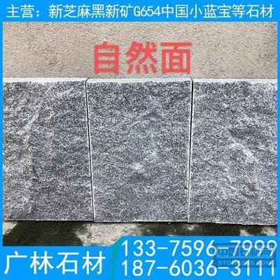 寧德小藍寶石材自然面地鋪石塊石