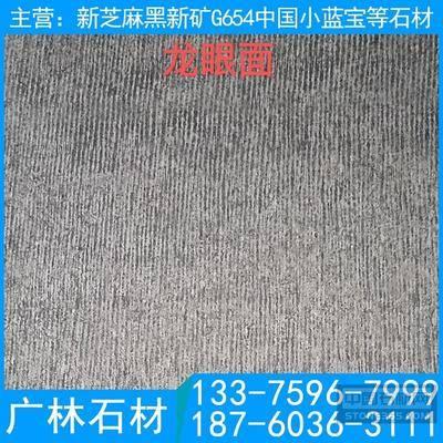 芝麻藍g653花崗巖龍眼面板材