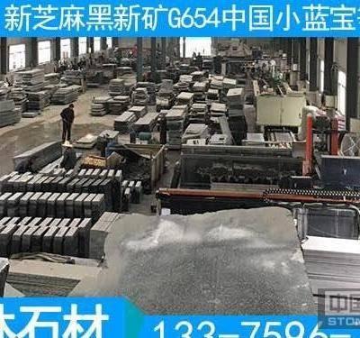 中国小蓝宝石材 新芝麻黑654