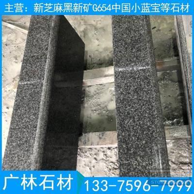 芝麻黑小藍寶石材路緣石立緣石